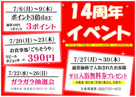 7月イベント.png