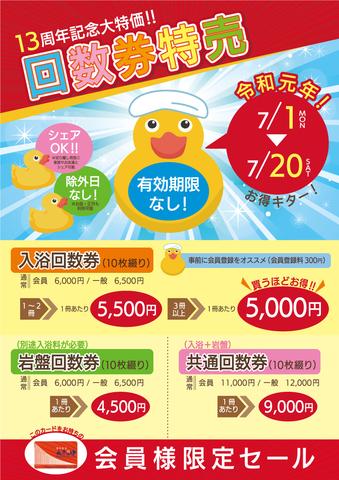 【トンボなし】201905太平のゆ回数券ポスターA3.jpg