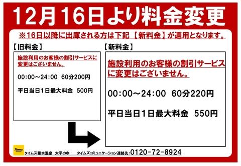 料金変更案内POP 太平のゆ_page-0001 (1).jpg