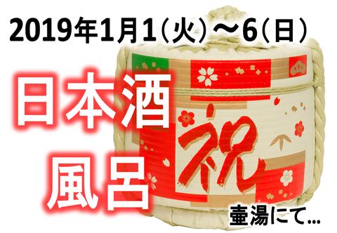 日本酒風呂.png